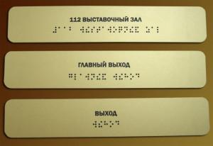 Тактильные таблички азбукой Брайля
