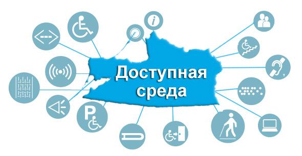 В Саратовской области выделят 76 млн рублей на программу «Доступная среда»