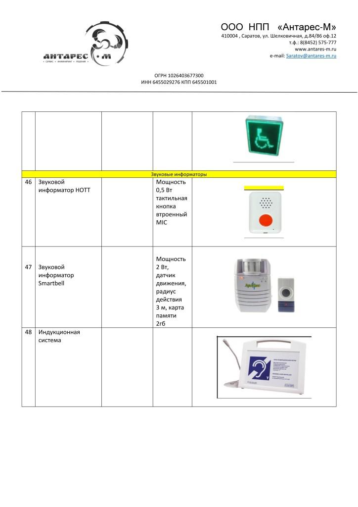 Каталог продукции для адаптации Доступная среда